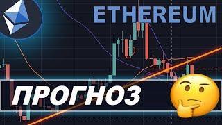 Криптовалюта ЭФИРИУМ Прогноз Октябрь 2019 | Ethereum падение?!