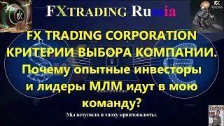 ПРЕЗЕНТАЦИЯ от КОРРЕИ - FX TRADING CORPORATION - (на русском языке).