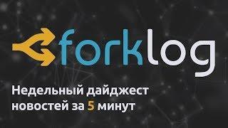 Биткоин растет, токенсейл от Telegram, фьючерсы на Bakkt: новости криптовалют за 08.06  — 14.06