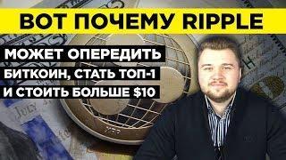 КУРС RIPPLE (XRP) ПО $10 КОГДА?! Вот почему Ripple сможет обогнать Биткоин