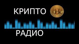 КРИПТО-РАДИО  FM  Последние новости из мира криптовалют