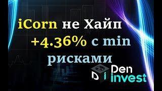 icorn обзор отзывы реальный трейдинг криптовалют icornhub.com