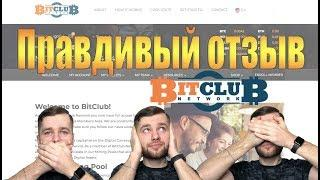 Bitclub Network, инвестиция в Майнинг Bitcoin, отзыв за 4 месяца открытия пула