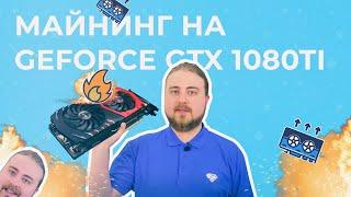 Тест GeForce GTX 1080Ti в майнинге — Grin, RVN, ETH, XMR через Kryptex