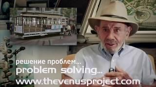 Жак Фреско о Леонардо да Винчи ,ЧЕЛОВЕЧЕСКИЕ КАЧЕСТВА