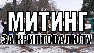 Криптовалюта - митинг за биткоин против банков