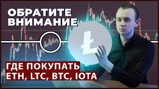 Когда покупать Ethereum, Litecoin, Bitcoin, IOTA. Эти альты дадут иксы? Обзор рынка, уровни, цели.