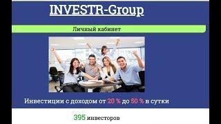 INVESTR-Group МАЙНИНГ, БОНУС 10 руб на 7дн, под 20%