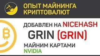 GRIN на NiceHash сравниваем профит, майним картами Nvidia | Выпуск 153 | Опыт майнинга криптовалют
