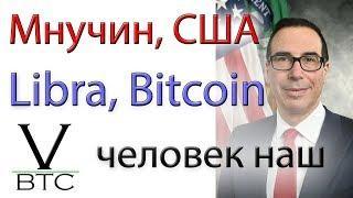 Министр финансов США Мнучин против криптовалют. Либра, биткоин под давлением регуляторов. Libra, BTC
