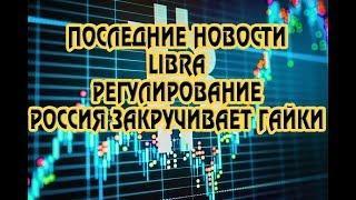 Последние новости криптовалют Libra, регулирование, взлом биржи 2019