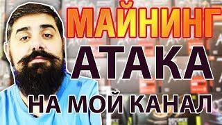 Атака на мой канал ВСЕМ СМОТРЕТЬ !!!