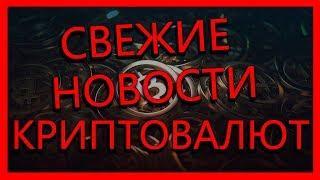 новости криптовалют / eos криптовалюта новости / новости курса криптовалют