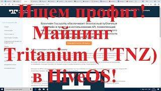 Ищем профит! Майнинг  Tritanium (TTNZ) в HiveOS! Листинг 12 апреля на Txbit.io