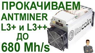 650+ Mhs на asic miner Antminer L3+ (антмайнер)! Прошивка, разгон. / Майнинг litecoin, bitmain