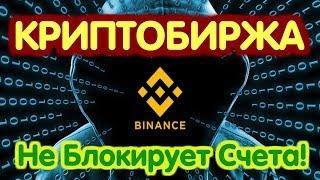 ТОП ЛУЧШИХ - Криптобиржа BINANCE BNB(Бинанс) Подробная Инструкция Для Начинающих На Русском