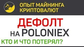 На Polonex дефолт - кто потерял 16,202% своих сбережений? | Выпуск 250 | Опыт майнинга криптовалют