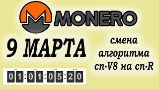 MONERO смена алгоритма 9 Марта как майнить