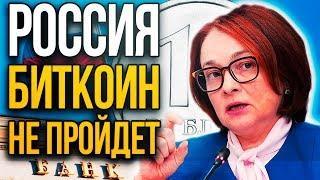 Запрет Биткоина в России. Центробанк против криптовалют. Зачем нужен Чебурнет? Защити свои Биткоины
