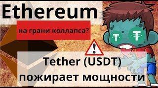 Ethereum на грани коллапса? Tether (USDT) пожирает мощности,  плюс Tether (CNHT, юань) запущен..