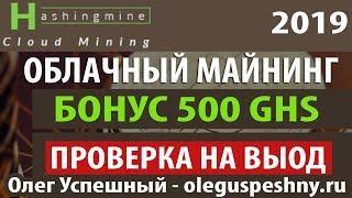 ОБЛАЧНЫЙ МАЙНИНГ HASHINGMINE ВЫВОД БОНУС 500 GHS