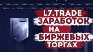 l7.trade - Лохотрон или реальный способ заработка денег на криптовалюте? Криптовалютный арбитраж