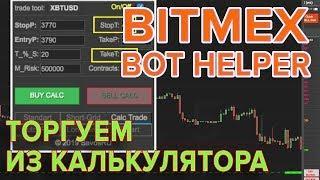 ✅ Bitmex Bot Helper - Подробности, Чаcть 5:  Режим КалкТрейдер или торговля прямо из калькулятора