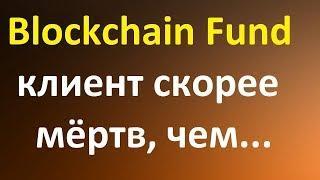 Blockchain Fund (блокчейн фонд) - пирамидка ещё шевелится.