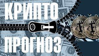 Прогноз - Bitcoin, Tron, Ethereum. Обзор рынка криптовалют. TRX BTC ETH
