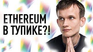 ПРОБЛЕМЫ, ЦЕНА и ХАРДФОРК ЭФИРА?!?! | Виталик Бутерин рассказал про Ethereum Istabul, ProgPow 2019