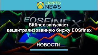 Bitfinex запускает децентрализованную биржу EOSfinex / Золотодобыча и майнинг Биткоина