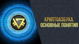 Академия5: Курс2  КриптоАзбука, основные понятия