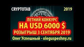 РОЗЫГРЫШ 6000$ CRYPTOTAB КОНКУРС ЗАРАБОТАТЬ БИТКОИН БЕЗ ВЛОЖЕНИЙ БРАУЗЕРНЫЙ МАЙНИНГ