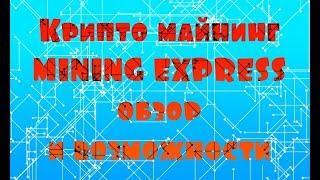 Крипто майнинг MINING EXPRESS обзор и возможности