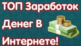 Самый надежный и прибыльный заработок денег в интернете