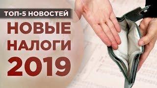 """Новые налоги 2019, рынок """"обналички"""" и рост биткоина / Новости экономики"""