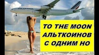 Прогноз курса криптовалют BTC, ETH, LTC 09.09.2019