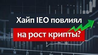 Хайп IEO повлиял на рост криптовалют? ИЛИ НЕТ?