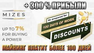 ⭐ MIZES МАЙНИНГ ПРОЕКТ РАБОТАЕТ И ПЛАТИТ БОЛЕЕ 100 ДНЕЙ !!!