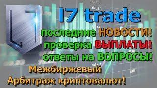 L7 trade не просто работает, а ЗАРАБАТЫВАЕТ!