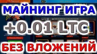 Crypto Mining Game КРАН ИГРА МАЙНИНГ ЗАРАБОТОК КРИПТОВАЛЮТЫ БЕЗ ВЛОЖЕНИЙ С НУЛЯ