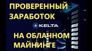 Как заработать на проекте KELTA? Обзор KELTA - облачный майнинг