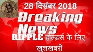 Cryptocurrency Latest News Hindi 28 December 2018 Latest Bitcoin,Ethereum Update Today||
