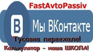 Эпоха Клонов в Вконтакте. Советы калькулятора.