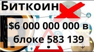 Биткоин $6 000 000 000 в блоке 583 139 и Bitfinex ОБВАЛ шортов
