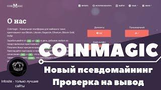 Coinmagic Вывод средств Псевдо майнинг Без вложений + Бонус 100 GHS на coinmagic.cc
