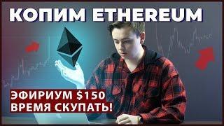 Покупаем Ethereum! Обзор: цели, прибыль, биткоин по $5000 / Симулятор трейдера, день 3