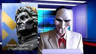 Новости Криптовалют 19.04.2019