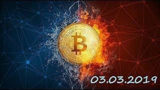 Курс криптовалют BTC, ETH, XRP, XLM, ADA, WAVES, BNB 03.03.2019