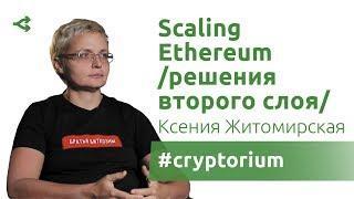 Масштабирование Ethereum: решения второго слоя. Ксения Житомирская
